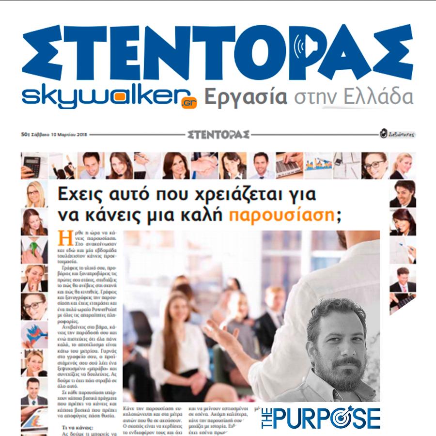 Η Purpose στην Εφημερίδα του Skywalker